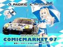 「パシフィック×ミライアカリ」企業ブースで販売するコラボグッズを公開! 【アニメニュース】