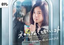 """吉高由里子が""""ナイショ""""ポーズ 主演ドラマポスタービジュアル完成"""