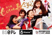 『ももいろ歌合戦』第2弾 新木優子、岡田将生、上沼恵美子、西川貴教、NOKKOら