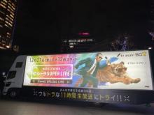 """""""タモリ×ウルトラ""""トラック写真SNS投稿でプレゼント企画"""