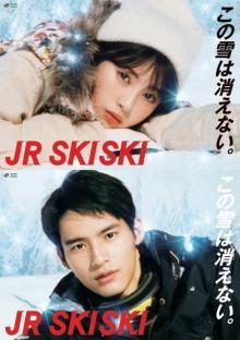 浜辺美波、念願の『JRスキー』出演に歓喜「かなえたい夢でした」 岡田健史とW主演