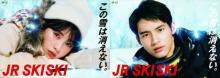 浜辺美波&岡田健史『JR SKISKI』CMソングはEve「白銀」