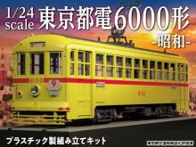昭和40年代の東京を彩った路面電車が前代未聞のビックスケールでプラスチックモデル化! 【アニメニュース】