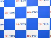 BS-TBS、20周年プロジェクト発表 パラ特番、『窓際太郎』新作など放送