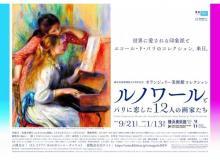 寒い冬こそ美術館へGO!横浜美術館で冬休みキャンペーンを実施