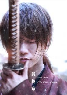 『るろ剣』最終章、タイトル&公開日決定 2部作で雪代縁との戦いから十字傷の謎に迫る