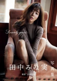 【オリコン】田中みな実の1st写真集が1位 「女性ソロ写真集」歴代2位の初週売上