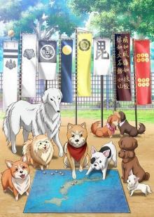 我が家の愛犬TVデビューのチャンス アニメ『織田シナモン信長』ED用の写真を一般募集