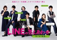 『LINEの答えあわせ』読売テレビほか地上波でも放送決定