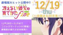 コミケ97「TYPE-MOON」「冴えカノ」「藤商事」「一迅社」ブース物販情報!! 【アニメニュース】