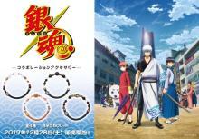 大人気TVアニメ『銀魂』×アナヒータストーンズ 天然石アクセサリーが登場! 【アニメニュース】