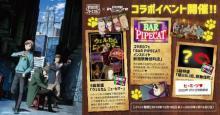 TVアニメ「歌舞伎町シャーロック」コラボイベント インスパイヤ新宿にて12月18日~2月16日開催 【アニメニュース】