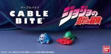 TVアニメ『ジョジョの奇妙な冒険 ダイヤモンドは砕けない』からあのスタンドがCABLE BITEになって登場!12月20日(金)発売開始! 【アニメニュース】