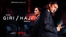 平岳大・窪塚洋介・本木雅弘ら出演、英国ドラマ『Giri / Haji』Netflixで1・10配信