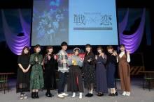 「戦×恋(ヴァルラヴ)」:スペシャルイベント「戦恋~イチャイチャ大忘年会~」 公式レポート到着! 【アニメニュース】