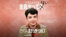 『セックス・エデュケーション』心の声を表した日本版キャラクタービジュアル