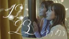"""久間田琳加&マーシュ彩、クリスマスソングのMVで""""一発撮り""""共演「新鮮でした」"""