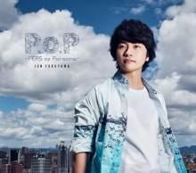 福山潤 2ndアルバム『P.o.P -PERS of Persons-』より「Start」MV short ver.公開! 【アニメニュース】