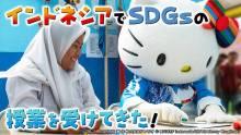 【SDGs×ハローキティ】ユニセフ共同企画第1弾『インドネシアでSDGsの授業を受けてきた!』海外取材レポートをYouTubeにて公開! 【アニメニュース】