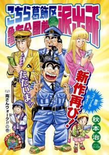 『こち亀』完全新作、27日発売の簡易版コミックス掲載 秋本治氏「マニア向け」仕掛けも示唆