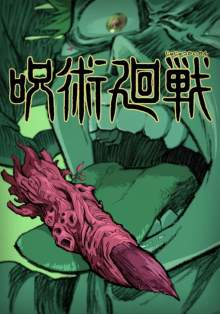 TVアニメ「呪術廻戦」のティザービジュアルが公開!五条悟役に中村悠一が決定 【アニメニュース】