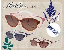 メガネ&サングラスを簡単使い分け!華やかな花モチーフの2wayフレーム