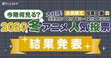 TOP3は「リゼロ」「レールガンT」「いせかる2」! ~2020冬アニメ『今期何見る?』投票結果発表~ 【アニメニュース】