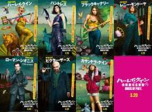 映画『ハーレイ・クイン』メインキャラのPOPアートなビジュアル公開