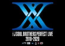 三代目JSB、10周年プロジェクト始動 来年アルバム2枚&4月からツアー