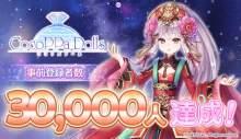 トキメキ着せ替えコーデ協力RPG『CocoPPa Dolls(ココッパドール)』事前登録3万人を達成!声優&主題歌ボーカリストオーディションの合格者が決定! 【アニメニュース】