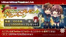 HoneyWorks初の公式リズムゲーム『HoneyWorks Premium Live』Amazonギフト券1,000円分が抽選で100名様に当たるクリスマスプレゼントキャンペーンを開催! 【アニメニュース】