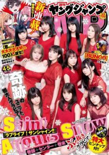 奇跡のユニットSaint Aqours Snow『ヤンジャン』グラビアジャック 表紙は華麗な赤ドレス姿