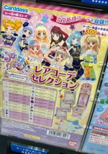 『アイカツオンパレード!』レアカードセレクション&クリスマスコーデ&らきちゃんの「星のツバサ」ゲット!
