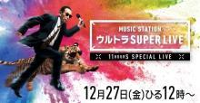 『Mステ ウルトラSUPER LIVE』タイムテーブル発表 嵐20周年VTR企画、関ジャムコラボも