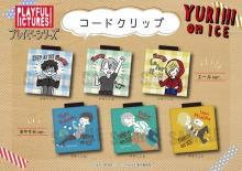 TVアニメ『ユーリ!!! on ICE』×プレイピーシリーズ第4弾より《エールver.》《おやすみver.》のコードクリップ再販決定! 【アニメニュース】