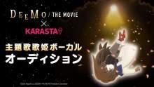 劇場版アニメの主題歌ボーカル&デビュー確約! KARASTAで大型オーディション開催 【アニメニュース】
