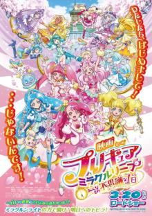 プリキュア春映画、3・20公開 『ヒーリングっど』『スター☆トゥインクル』『HUGっと!』大集結