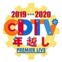 『CDTV』年越しプレミアライブ第2弾は欅坂46、金爆、モー娘。'20ら 総勢64組108曲