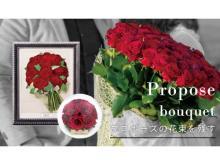 美しいままで保存加工!プロポーズのバラの花束を半永久的に残そう