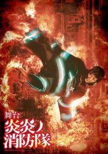 漫画『炎炎ノ消防隊』舞台化で来年7月・8月に上演 主人公・森羅日下部役は牧島輝