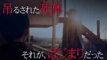 ドラマ『連続殺人鬼カエル男』予告映像解禁 主題歌アーティストはQyoto