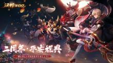 NetEase Gamesが開発した和風MOBAゲーム『決戦!平安京』はブランド誕生2周年を祝うため、第二年目の平安祝典イベントを開催! 【アニメニュース】