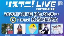 リスアニ!×Paraviプロジェクト第9弾!「リスアニ!LIVE SHANGHAI」を2020年2月7日(金)21:00よりParaviで独占配信決定!! 【アニメニュース】