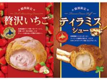 期間限定!北海道の美味しさが詰まった「ビアードパパ」の新シュークリーム