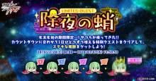 『対魔忍RPG』にて「除夜の蛸」ミニイベント開催!さらにデイリークエスト全開放!AP半減! 【アニメニュース】