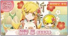 〈物語〉シリーズ ぷくぷく 年末年始キャンペーン開催中! 【アニメニュース】