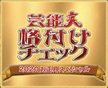 格付けチェック個人58連勝中のGACKT、今年も記録更新となるか!?