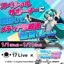 『初音ミク Project DIVA MEGA39's(プロジェクト ディーヴァ メガミックス)』ライブ配信アプリ「17 Live」とのコラボイベントを実施 【アニメニュース】