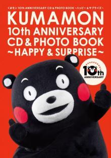 くまモン、3・12誕生日に10周年記念CD発売、世界配信も開始 熊本から世界へ