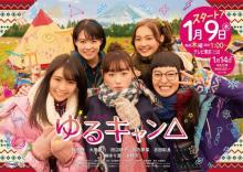 ドラマ『ゆるキャン△』キービジュアル公開 LINE LIVEや展示イベントも